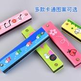口琴 兒童口琴木質口琴初學者學生幼兒用樂器益智小玩具迷你口哨口風琴【快速出貨】