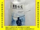 二手書博民逛書店哲學研究罕見2001 1 2 共2本合售Y16354