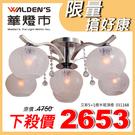 請另購6只E27燈頭燈泡 適用4-6坪空間