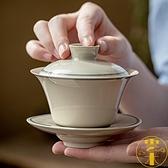 灰釉三才蓋碗茶杯單個手工雙線敬茶杯復古陶瓷家用泡茶碗【雲木雜貨】