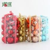 諾琪 50個聖誕球亮光球襪子禮包套餐櫥窗裝飾吊飾聖誕節裝飾品「時尚彩虹屋」