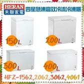 ~HERAN 禾聯~150L 冷凍櫃四星急凍高效冷流~HFZ 1562 ~環保冷媒
