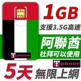 【TPHONE上網專家】阿聯酋5天無限上網 支援杜拜 前面 1GB支援3.5G高速