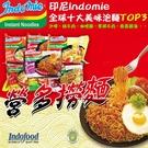 印尼 Indomie 營多撈麵 乾麵 炒...