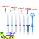 [玉山網] 牙刷套 7件組 副廠適用 Waterpik WP-100 130 140 150 WP-450, WP-300 305 等沖牙機機型