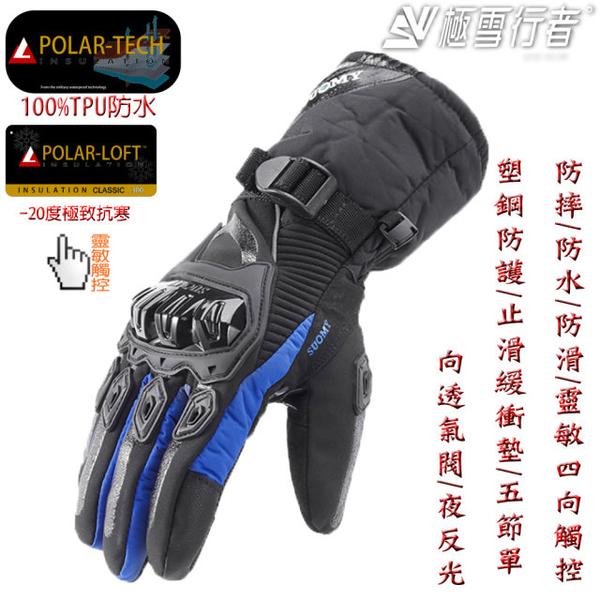 【極雪行者】SW-WP2-黑/進口POLAR-TECH+極地纖維防水防摔防滑塑鋼觸控重機手套