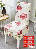 椅套 家用彈力連體餐桌椅子套罩現代簡約凳子套罩酒店餐椅墊套裝通用【店慶8折】