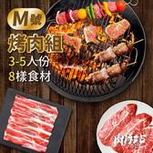 【免運】M號 中秋烤肉組 小聚一下【肉搏站】