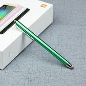 電容筆蘋果安卓平板游戲觸控筆通用手機寫字筆 爾碩數位3c