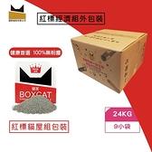 國際貓家紅標 頂級無塵除臭貓砂 家庭號經濟組24KG-箱購