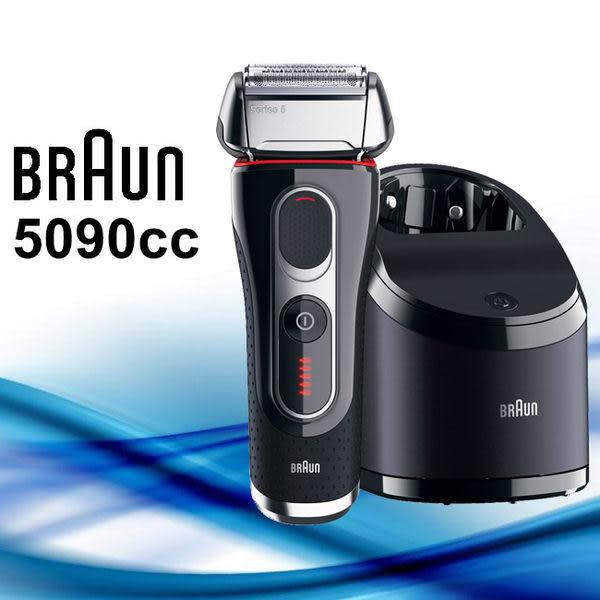 德國百靈BRAUN 5系列靈動貼面電鬍刀 5090cc