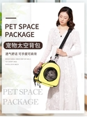 貓包外出便攜貓籠子貓咪太空包寵物艙手提包狗狗貓背包斜挎航空箱好樂匯