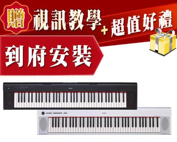 Yamaha NP32 ►全台到府安裝◄ 贈超值好禮 山葉 76鍵 手提式 電子琴 黑白 NP-32 電鋼琴 鋼琴 P45B P115 FP30