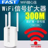 虧本促銷-信號增強器WiFi信號放大器中繼擴展增強無線路由擴大加強網路FW310RE
