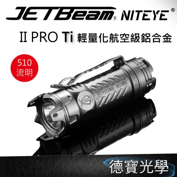 【掌上光明】捷特明 JETBeam II-PRO Ti  鈦金屬手電筒 510流明 含攻擊頭 登山 維修 防身 原廠保固兩年