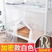 蚊帳 學生宿舍蚊帳上鋪上下鋪加密0.9m床寢室1.0單人1.2米家用1.5紋帳【快速出貨】