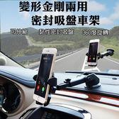 【coni shop】變形金剛兩用密封吸盤車架 強力吸盤 伸縮車架 手機導航支架 360度旋轉 手機車架