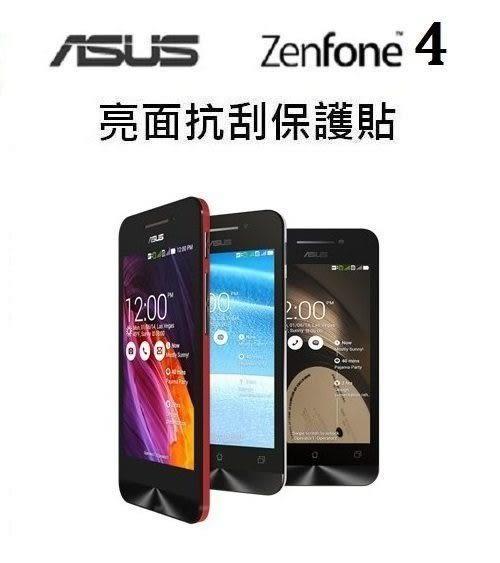 華碩 ASUS ZenFone4 ZenFone 4 保護貼 螢幕保護貼 抗刮 透明 舊版 A400CG【采昇通訊】