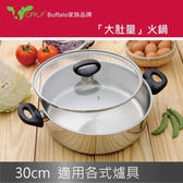 【Calf小牛】團圓火鍋30cm / 6.4L(BB4Z005)