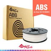 XYZprinting原色ABS塑料3D列印耗材補充包600g【愛買】