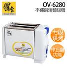 【CookPot 鍋寶】OV-6280 ...