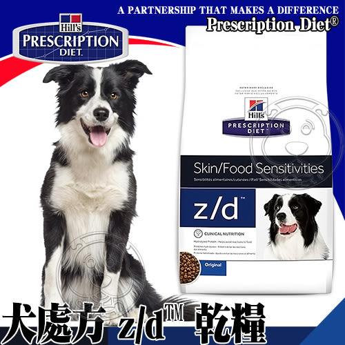 【培菓平價寵物網】美國Hills希爾思》犬處方 z/d™ 皮膚食物敏感-17.6LB