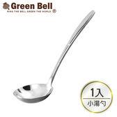 【GREEN BELL 綠貝】304 不鏽鋼餐具小湯勺1 入湯匙醬汁匙火鍋勺