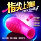 情趣用品 按摩器 推薦 G點開發 指險套 lesparty 萊斯帕蒂‧一陽指潮吹扣扣套【500354】