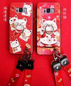 三星 S8 plus 手機殼 全包邊矽膠軟殼防摔保護套 附送掛繩 指環扣 保護殼 招財貓 浮雕手機套 S8+