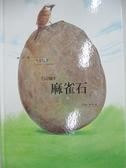 【書寶二手書T4/少年童書_DUX】石之繪本-麻雀石_張哲銘