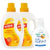 妙管家-冷壓橘油環保抑菌濃縮洗衣精920g+日本橘香洗手液200ml