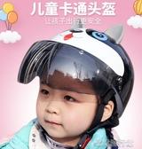 【快出】電動車安全頭帽兒童防護男孩安全帽小孩安全帽女防撞寶寶安全帽四季通用