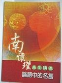 【書寶二手書T2/文學_HC6】南懷瑾講述-論語中的名言_南懷瑾
