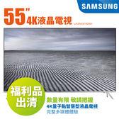 福利品出清 SAMSUNG 三星 55吋4K UHD 四核心連網 平面液晶電視 UA55KS7000W / 55NU7400