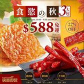 食慾之秋【快車肉乾】分享3入組↘特價:588元 【免運費】【原價750】