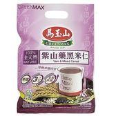 馬玉山 紫山藥黑米仁 30g(12入)/袋