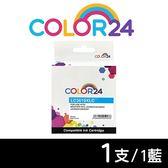 【COLOR24】for Brother LC3619XLC 藍色高容量相容墨水匣 /適用 MFC J2330DW/J2730DW/J3530DW/J3930DW