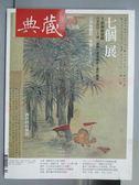 【書寶二手書T6/雜誌期刊_PBP】典藏古美術_243期_七個展等