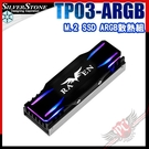[ PCPARTY ] 銀欣 SILVERSTONE TP03-ARGB M.2 SSD ARGB 散熱組