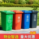 戶外垃圾桶大號商用240升小區室外分類120L環衛桶帶蓋100升塑料筒NMS【蘿莉新品】