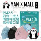 AOK 飛速 PM2.5 四合一成人防霧呼氣閥活性碳口罩【妍選】