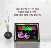 七彩LED電子發光螢光板30 40懸掛小板臺屏黑板留言公告牌  JX