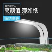 魚缸燈魚缸LED燈草缸燈防潑水小型節能照明迷你小夾燈水族箱水草燈 雙十二8折
