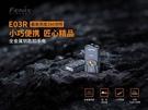蝴蝶魚 FENIX E03R 鑰匙圈手電筒 USB充電 附充電線 最高亮度260流明