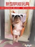 小孩秋千玩具戶外兒童嬰兒搖籃家用室內蕩秋千搖床哄娃神器吊椅 奇思妙想屋