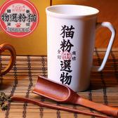 【貓粉選物】經典貓粉選物logo馬克杯/咖啡杯 高12.5CM-全瓷 可微波 360ml