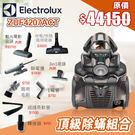Electrolux 伊萊克斯ZUF4207ACT 頂級集塵盒電動除螨吸塵器頂級除螨組合 同 ZUF4206ACT