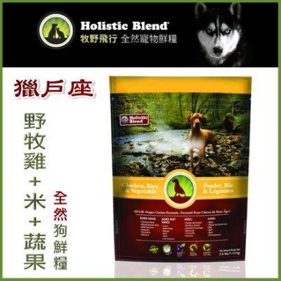 『寵喵樂旗艦店』牧野飛行Holistic Blend《獵戶座》野牧雞+米+蔬果狗鮮糧-30磅