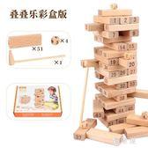 疊疊高堆堆樂抽木條成人疊疊樂抽抽樂釜底抽薪積木塔兒童益智玩具 QG28712『優童屋』