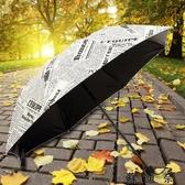 折疊雨傘學生韓國創意黑膠報紙傘遮陽防曬防紫外線太陽傘晴雨兩用
